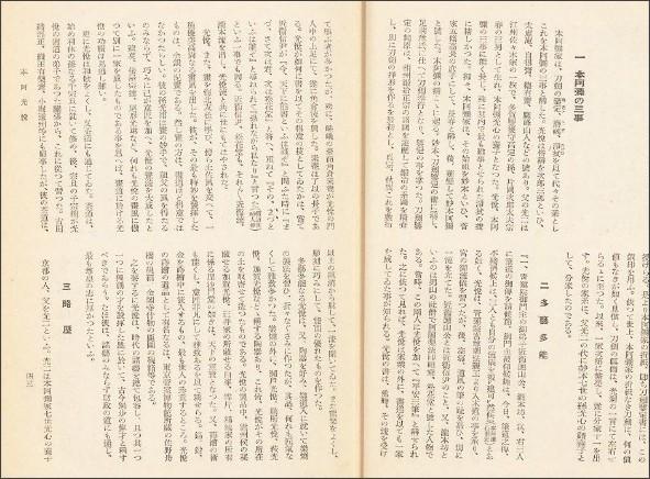http://dl.ndl.go.jp/info:ndljp/pid/1879802/28