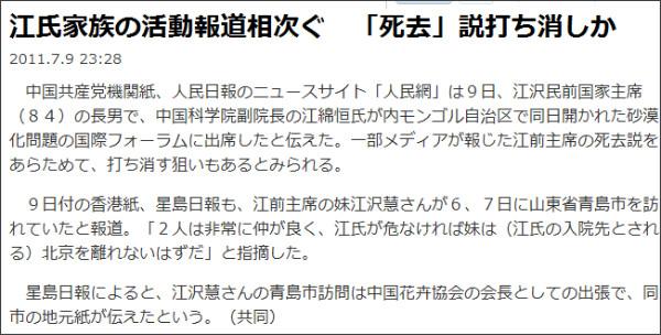 http://sankei.jp.msn.com/world/news/110709/chn11070923290004-n1.htm