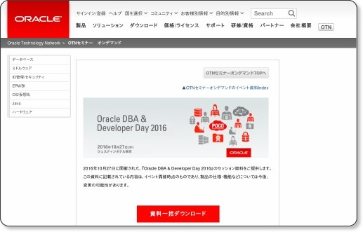 http://www.oracle.com/technetwork/jp/ondemand/ddd-2016-3373953-ja.html