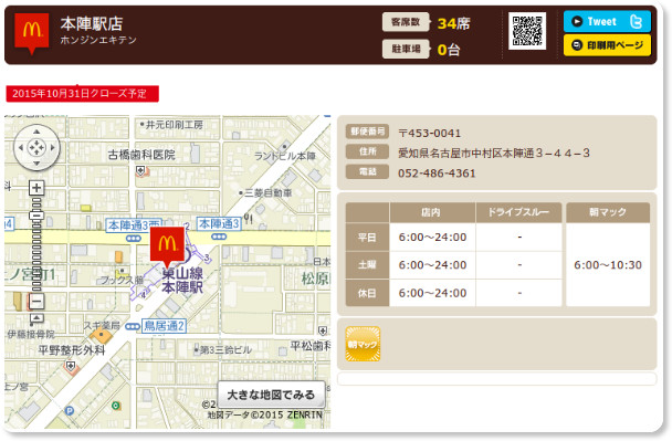 http://www.mcdonalds.co.jp/shop/map/map.php?strcode=23640