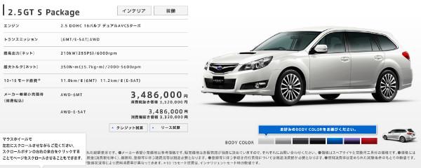 http://www.subaru.jp/legacy/touringwagon/index2.html