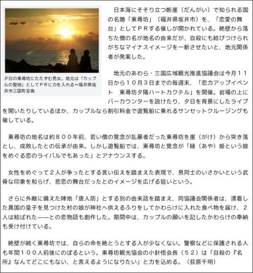 http://www.asahi.com/national/update/0928/OSK201009280038.html?ref=rss