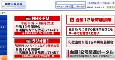 http://www.nhk.or.jp/wakayama/