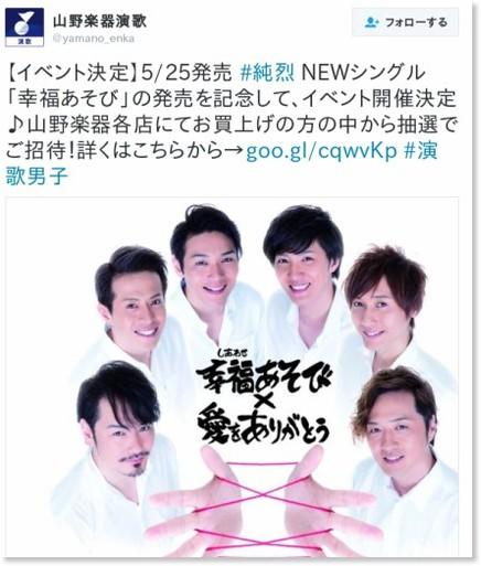 https://twitter.com/yamano_enka/status/732376384413257728