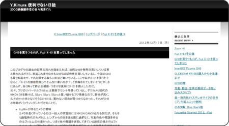 http://phkimura.cocolog-nifty.com/blog/2012/12/gh3fuji-x-e1-b4.html