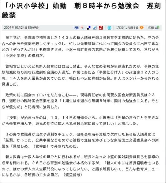 http://www.asahi.com/politics/update/1024/TKY200910240201.html