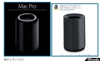 http://www.itmedia.co.jp/news/articles/1306/11/news074.html#l_yuo_macpro_02.jpg