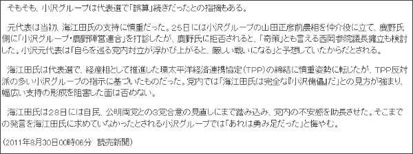 http://www.yomiuri.co.jp/politics/news/20110830-OYT1T00020.htm