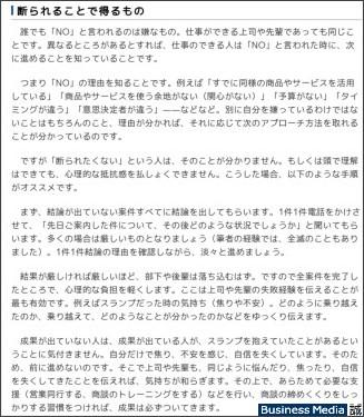 http://bizmakoto.jp/bizid/articles/1009/07/news025_2.html