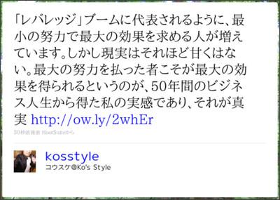 http://twitter.com/kosstyle/status/22409401077