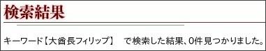 http://www.shunjusha.co.jp/search_result.php?keyword=%C2%E7%BD%B6%C4%B9%A5%D5%A5%A3%A5%EA%A5%C3%A5%D7&page=1