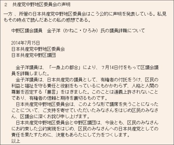 http://www.geocities.jp/sazanami_tsushin/readers12/1407/r14073.html