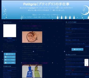 http://ameblo.jp/petitgris2010/