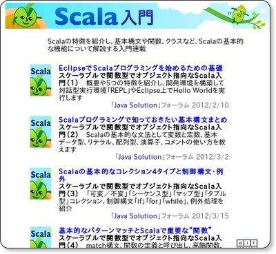 http://www.atmarkit.co.jp/fjava/index/index_scala.html