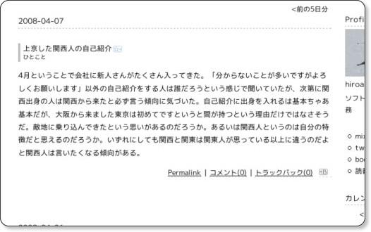 http://d.hatena.ne.jp/hiroakiuno