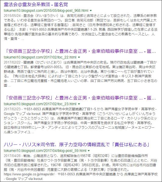https://www.google.co.jp/search?ei=dmncWuHtBoXhjAPim4OYAw&q=site%3A%2F%2Ftokumei10.blogspot.com+%E7%B1%A0%E6%B1%A0%E9%80%9A&oq=site%3A%2F%2Ftokumei10.blogspot.com+%E7%B1%A0%E6%B1%A0%E9%80%9A&gs_l=psy-ab.3...2717.14531.0.15172.39.31.8.0.0.0.161.3315.0j28.28.0....0...1c.1j4.64.psy-ab..3.11.1231...0j0i4k1j33i160k1.0.3o3g7CqZXVY