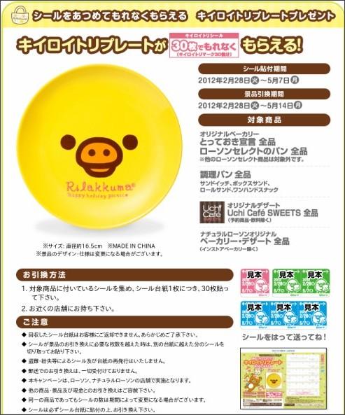 http://www.lawson.co.jp/campaign/static/rilakkuma/soup/
