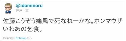 http://twitter.com/#!/idominoru/status/111965570492153856