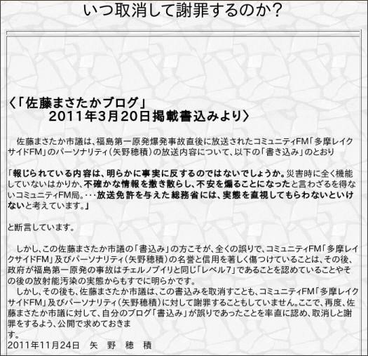 http://www.geocities.jp/higashimurayamasiminsinbun/page306.html