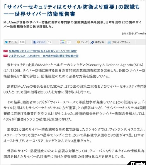 http://www.itmedia.co.jp/enterprise/articles/1201/31/news021.html