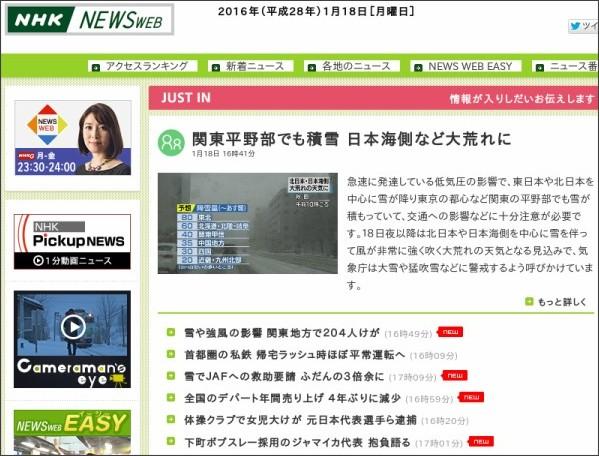 http://www3.nhk.or.jp/news/