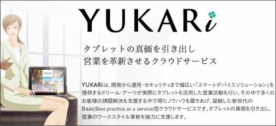 http://www.dreamarts.co.jp/yukari/
