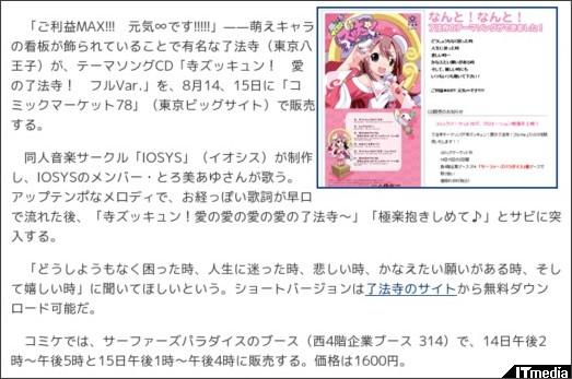 http://www.itmedia.co.jp/news/articles/1008/11/news035.html