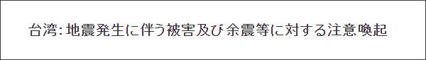 http://www2.anzen.mofa.go.jp/info/pcspotinfo.asp?infocode=2016C042