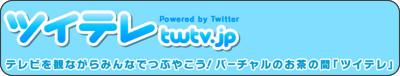 http://twtv.jp/index.html