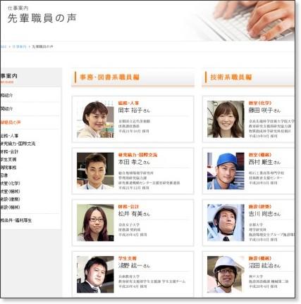 http://www.kyoto-u.ac.jp/siken/work/voice/index.html