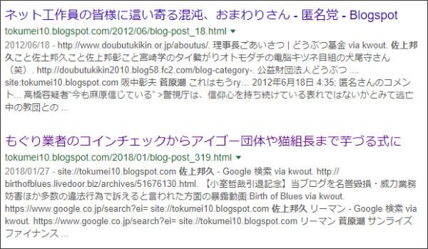 https://www.google.co.jp/search?biw=1153&bih=929&ei=5zjiWuHsGsu2jwP_sY74CA&q=site%3A%2F%2Ftokumei10.blogspot.com+%E4%BD%90%E4%B8%8A%E9%82%A6%E4%B9%85+%E8%8F%85%E5%8E%9F%E6%BD%AE&oq=site%3A%2F%2Ftokumei10.blogspot.com+%E4%BD%90%E4%B8%8A%E9%82%A6%E4%B9%85+%E8%8F%85%E5%8E%9F%E6%BD%AE&gs_l=psy-ab.3...0.0.1.134.0.0.0.0.0.0.0.0..0.0....0...1c..64.psy-ab..0.0.0....0.281NVyxMJRQ&tbas=0