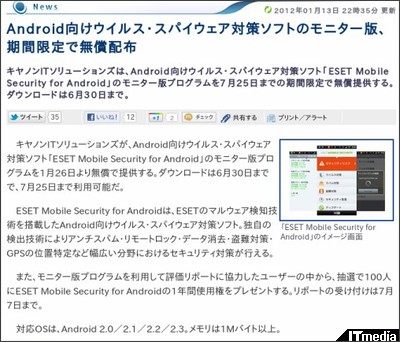 http://plusd.itmedia.co.jp/mobile/articles/1201/13/news125.html