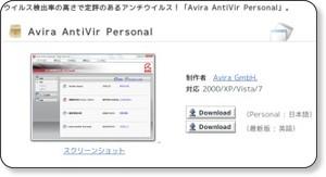 http://www.gigafree.net/security/antivirus/aviraantivir.html