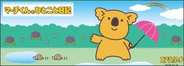 http://www.koala-blog.jp/