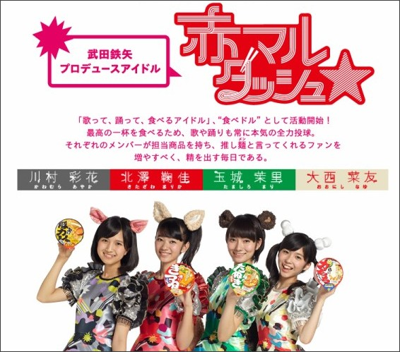 http://www.maruchan.co.jp/aka-midori/idol_project/member/