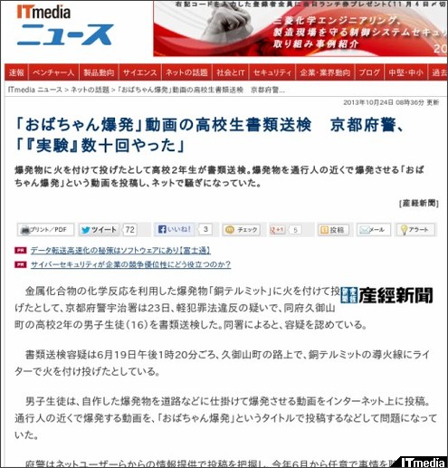 http://www.itmedia.co.jp/news/articles/1310/24/news037.html