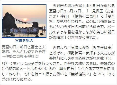 http://iseshima.keizai.biz/headline/1164/