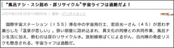 http://news.livedoor.com/article/detail/4085136/