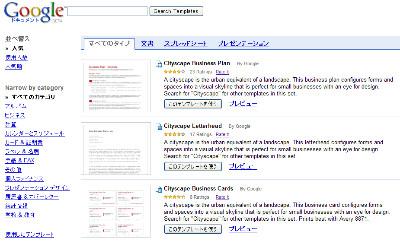 http://docs.google.com/templates