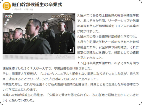 http://www3.nhk.or.jp/fukuoka-news/20131215/3813731.html