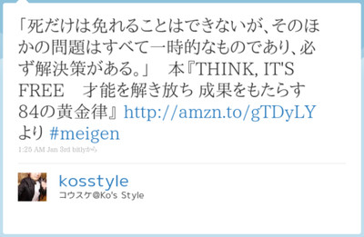 http://twitter.com/kosstyle/status/21859629554204672