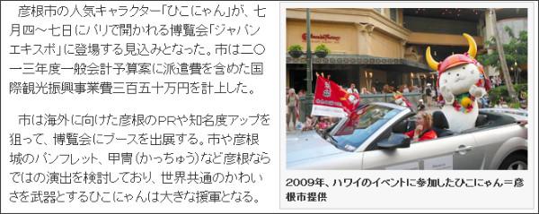 http://www.chunichi.co.jp/article/shiga/20130226/CK2013022602000014.html