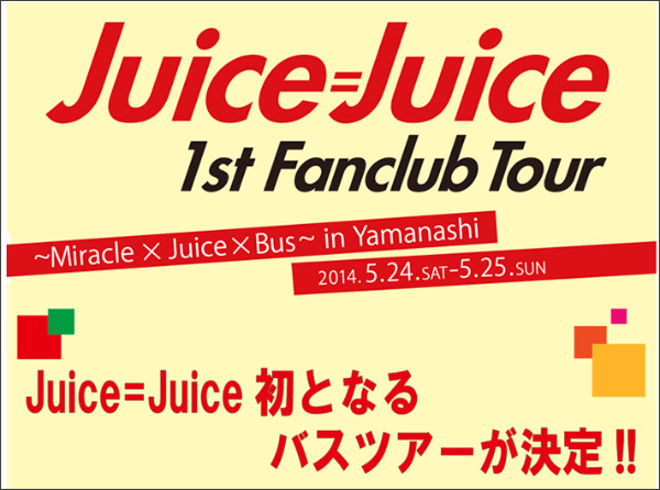 http://www.up-fc.jp/helloproject/news_Info.php?id=5678