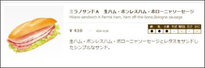 https://www.doutor.co.jp/dcs/menu/list/milano.html
