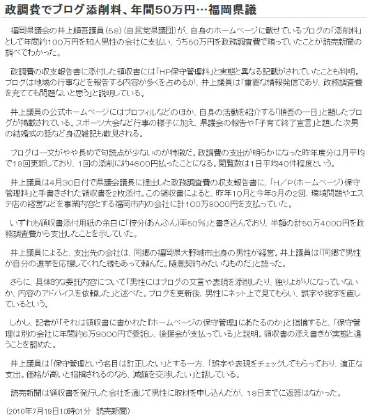 http://www.yomiuri.co.jp/national/news/20100719-OYT1T00113.htm