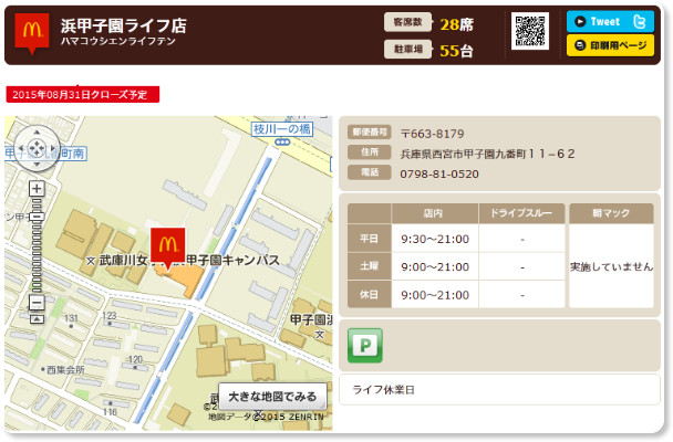http://www.mcdonalds.co.jp/shop/map/map.php?strcode=28602