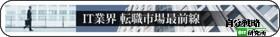 http://jibun.atmarkit.co.jp/lcareer01/index/index_front.html