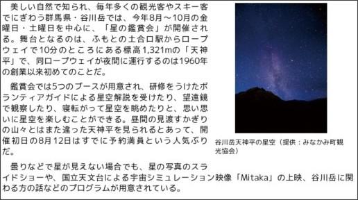 http://www.astroarts.co.jp/news/2010/07/30tanigawadake/index-j.shtml?ref=rss