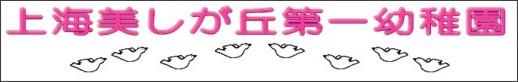 http://www.montessori-sh-u.com/