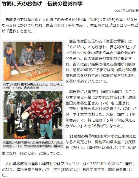 http://www.nnn.co.jp/news/120207/20120207002.html